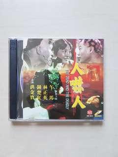人吓人 The Dead and the Deadly Chinese VCD