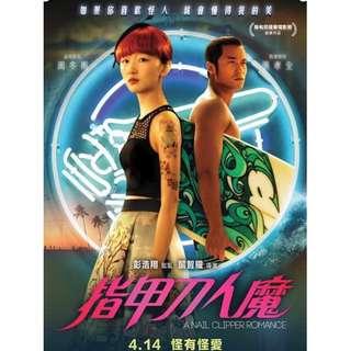 Hong Kong Movie A Nail Clipper Romance 指甲刀人魔 DVD