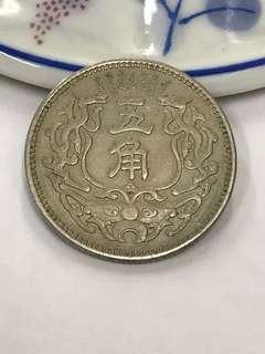 蒙古五角銀幣