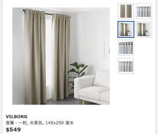 IKEA Vilborg Curtains 遮光窗簾