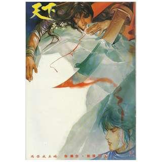 FW-57期-天下畫集,風雲漫畫第50回(薄裝)-有情血,無情雪,馬榮成主編