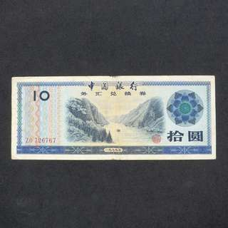(VF. 上品) 1979年中國外匯兌換卷拾圓紙幣一張 (ZO726767 )