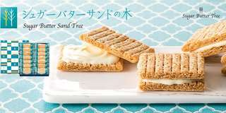 [日本代購] Sugar Butter Sand Tree