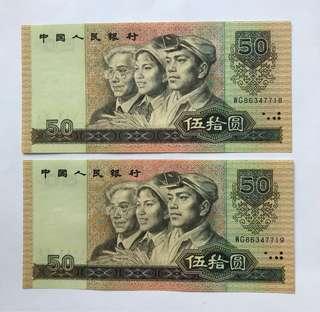 中國人民幣第四版伍拾元卷連號二張