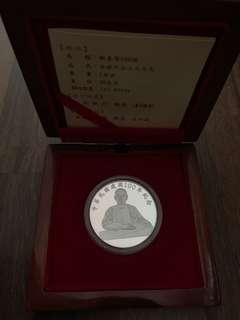 The Republic Of China Centenary Commemorative Silver coun