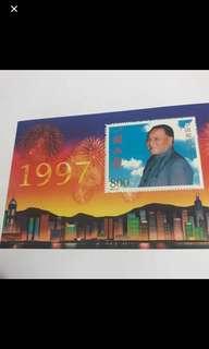 1997 中国一国两制邮票
