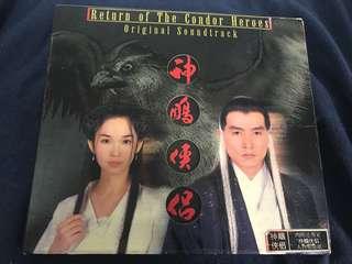 神鵰俠侶 Original Soundtrack