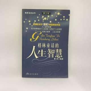 格林童话的人生智慧 | Children's Chinese Story Book