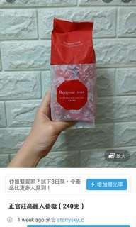 正官庄人蔘糖(240g)