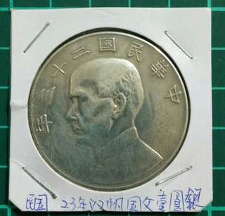 民國23年双帆船(國父像)銀幣