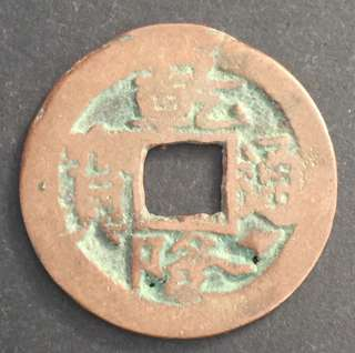c146 China Qing Dynasty Xinjiang Aksu Red Cash Ancient Coin 乾隆通宝阿克苏红钱