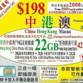 中港澳電話卡上網卡 儲值卡數據卡20gb香港數據及 大陸澳門2gb數據漫