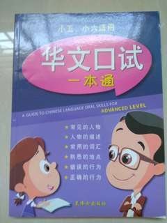 40% off! 口试 Oral Exam Guide Book