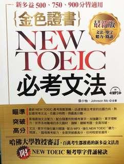 🚚 New Toeic 多益必考文法