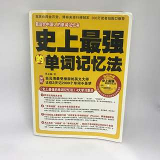 史上最强的单词记忆法 | Chinese-English Language Guidebook