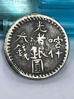光緒元寶 喀什叁錢 銀幣