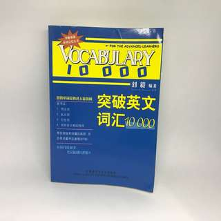 Vocabulary 10 000 | 突破英文词汇 10 000 | Chinese-English Language Guidebook