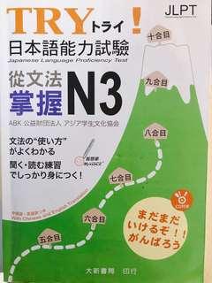 🚚 TRY!日本語能力試驗從文法掌握N3