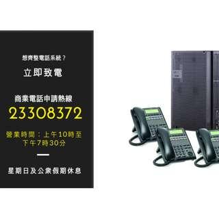 電話系統 報價熱線 23308372