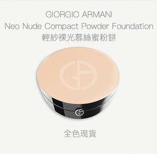 GIORGIO ARMANI Neo Nude Compact Powder Foundation 輕紗祼光慕絲蜜粉餅