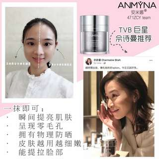 Anmyna Pure Makeup Cream 安米娜裸妆素颜霜
