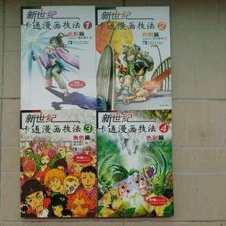 新世紀卡通漫畫技法1-4冊另名人坊數字繪畫與創意一冊共五本