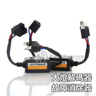 1634043 汽車 LED 大燈 解碼器 EMC  Headlight decoder  報警故障消除器 1pcs