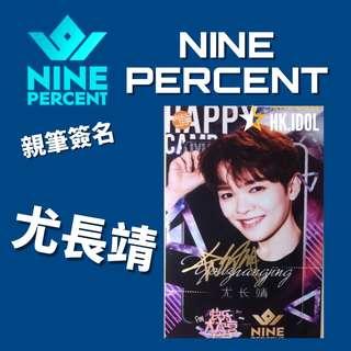Nine Percent 尤長靖親筆簽名 快樂大本營宣傳照