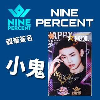 Nine Percent 小鬼親筆簽名 快樂大本營宣傳照