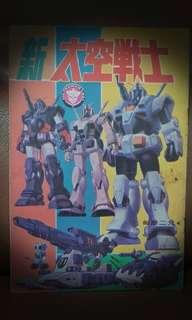 80yr Gundam comic in chinese