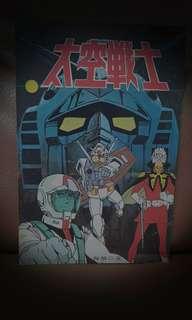 80yr Gundam comic