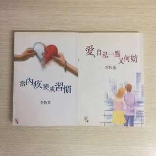 李牧童 散文系列 (2本)