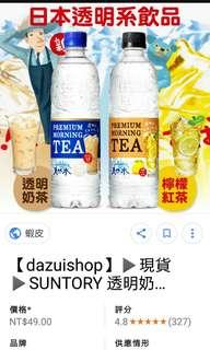 🚚 日本SUNTORY透明飲品(透明奶茶/透明檸檬紅茶)