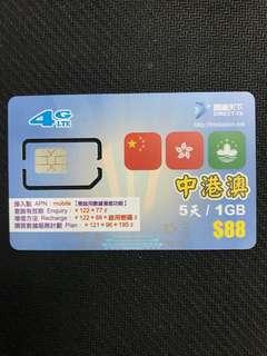 中國大陸 香港 澳門 5天 4G LTE 1GB 上網 數據卡