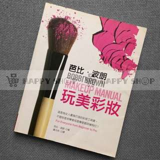 🚚 《二手》玩美彩妝MAKEUP MANUAL BOBBI BROWN著
