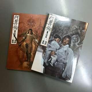 阿鼻劍全套Abi- sword,鄭問/ 大辣出版。高收藏價值。全2册=$258