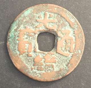 c149 China Qing Dynasty Guang Xu Tongbao Xinjiang Aksu Red Cash 光绪通宝新疆阿克苏红钱