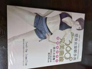 Diet book (Jung Da Yeon)