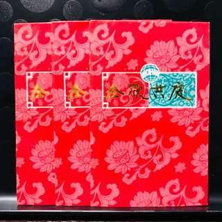 Yaohan Malaysia Red Packets- Vintage
