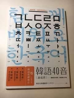 韓語40音