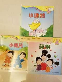 全語文兒童故事系列3本 ( 現代教育研究社)