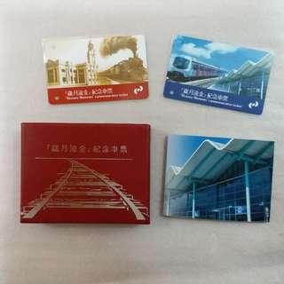 【興趣收藏】「歲月流金」紀念車票 (全套)