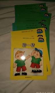 (我自己會讀)叢書 黃+綠 13本