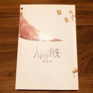 人間消失 林詠琛暢銷小說