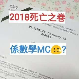 2019數學MC技巧/LQ課程
