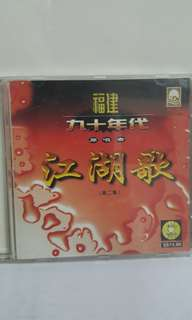 Cd chinese Japan made 江湖歌