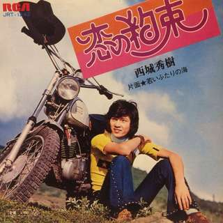 西城秀樹 Hideki Saijo EP