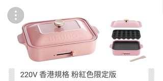 Bruno 爐連鐵板4塊+1鍋 全新未開封 pink 粉紅色