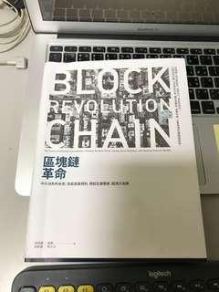 🚚 區塊連革命