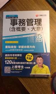 鐵路 台鐵 事務管理大意 千華出版